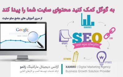 به گوگل کمک کنید محتوای سایت شما را پیدا کند. | آموزشهای جامع سئو سایت