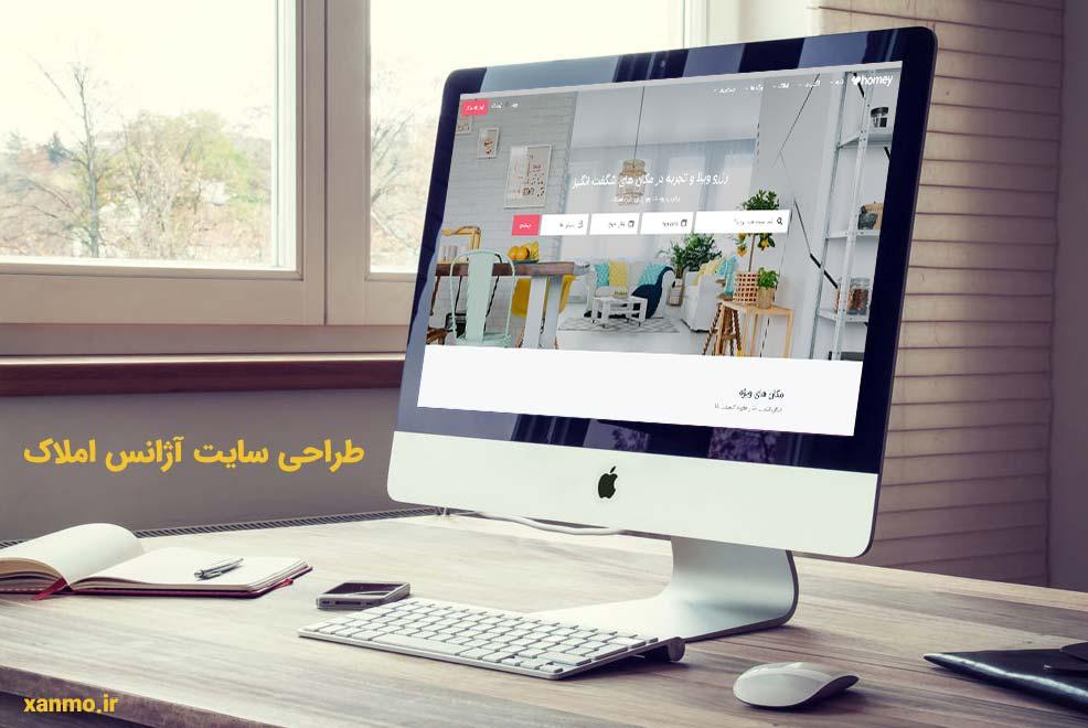 طراحی سایت آژانس املاک