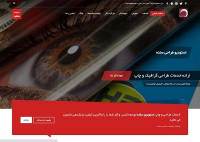 طراحی سایت استودیو طراحی گرافیک و چاپ سلنه دیزاین