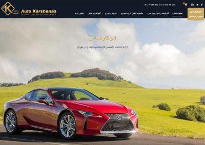 طراحی سایت شرکت کارشناسی خودرو اتوکارشناس