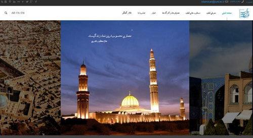 طراحی سایت قطب علمی معماری اسلامی