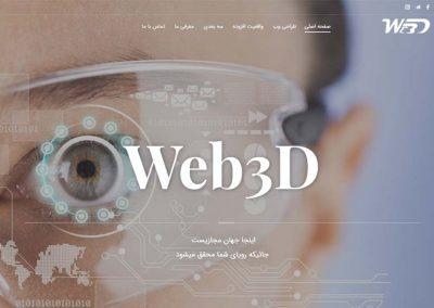 طراحی وب سایت استودیو وب سه بعدی