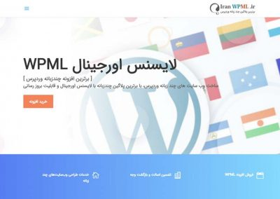 طراحی وب سایت فروشگاهی ایران WPML