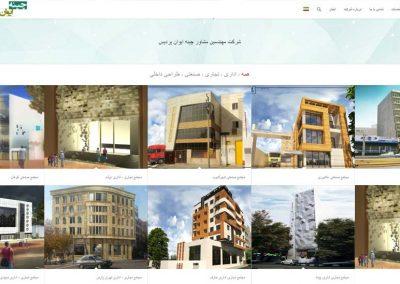 طراحی سایت شرکت مهندسین مشاور چینه