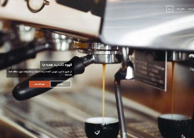 طراحی سایت کافی شاپ قهوه کاندید