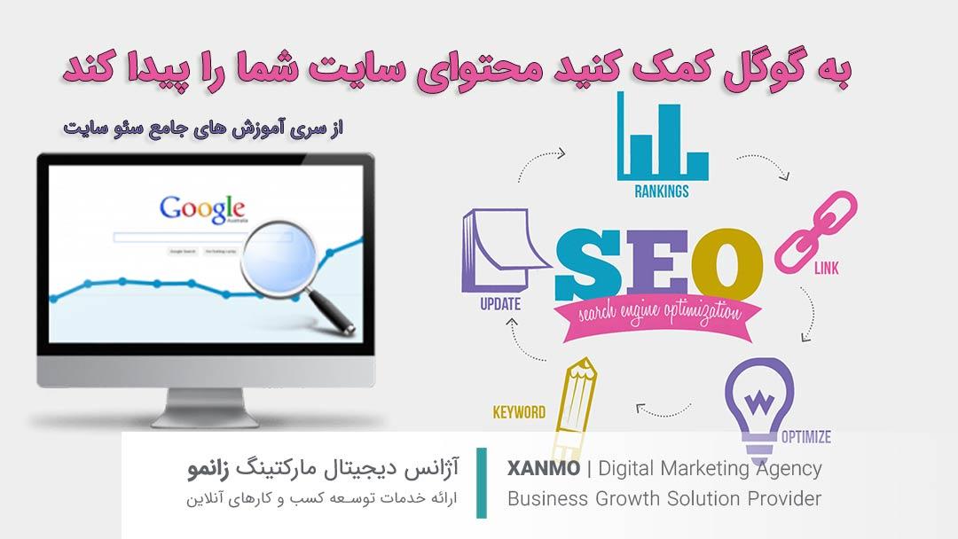به گوگل کمک کنید محتوای سایت را پیدا کند