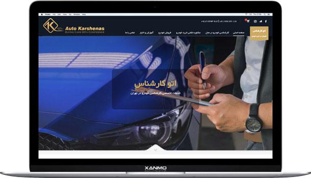 طراحی سایت کارشناسی خودرو