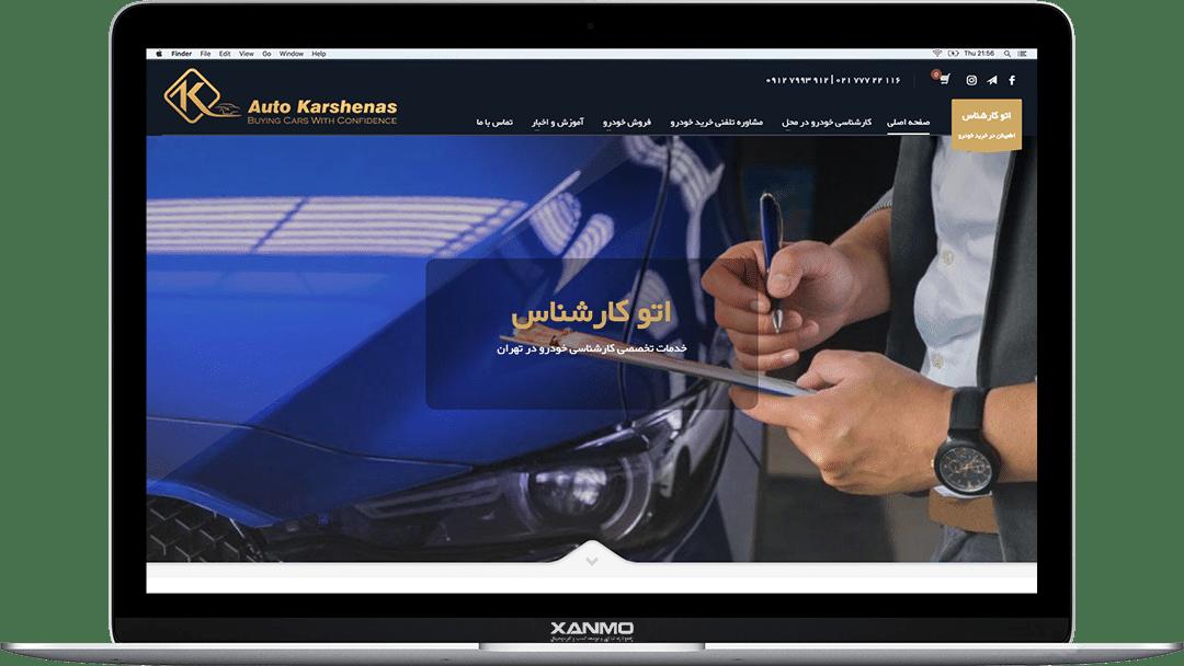 طراحی سایت و سئو سایت کارشناسی خودرو